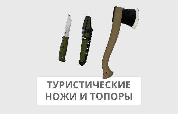Туристические Ножи и Топоры
