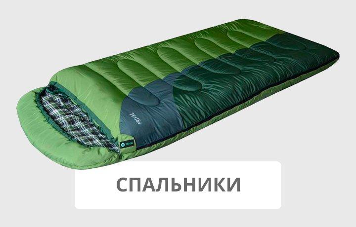 Спальники