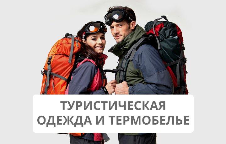 Туристическая Одежда и Термобелье